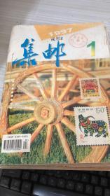 集邮 1997年1-12期