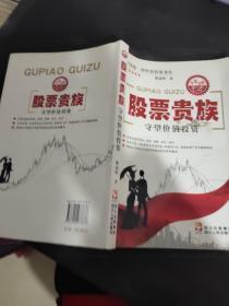 股票贵族:守望价值投资