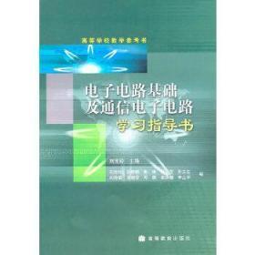 电子电路基础及通信电子电路学习指导书