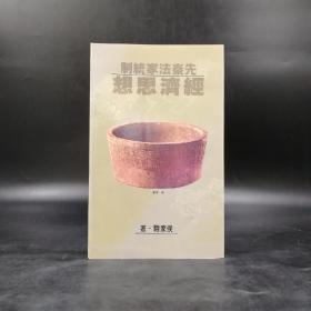 台湾联经版 侯家驹《先秦法家统制经济思想》(锁线胶订,绝版书)