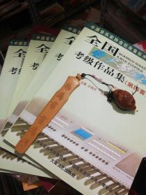 全国电子琴演奏考级作品集.第四套.第一级-第十级 附牒 整套  正版现货A050Z