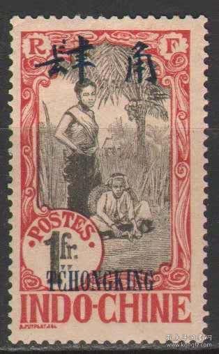 清代法国在华客邮加盖重庆TCNGONIHGKG改值高值邮票