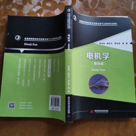 电机学(第4版)/普通高等院校电子信息与电气工程类专业教材