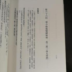 台湾联经版 陈庆浩编《新編石頭記脂硯齋評語輯校 》(锁线胶订)