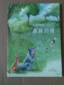永远的杨唤:   森林的诗  (童诗) 【不议价、不包邮(运费高,下单后修改)