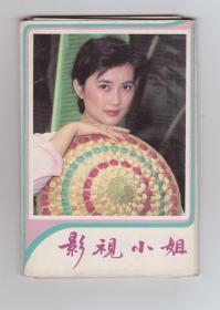 80年代明信片《影视小姐》20张