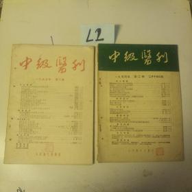 中级医刊1954/2.1955/3二本共售