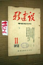 新建设 1952.11(学术性月刊)