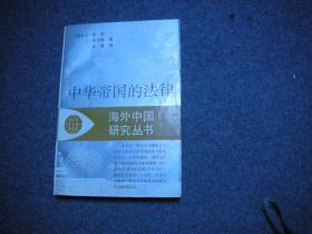 中华帝国的法律