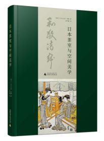 日本茶室与空间美学DasJapanischeTeehaus