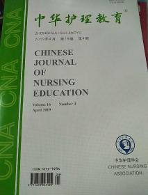 中华护理教育2019年4期
