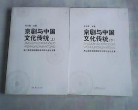 京剧与中国文化传统   上,下册    一版一印