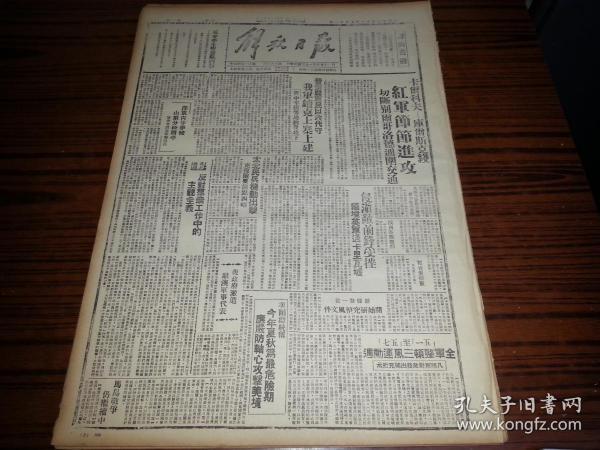 1942骞�5��11�ャ��瑙f�炬�ユ�ャ����瀵�����姘�浠ヤ唬瀹�����缁���涓�瀵ㄤ�寤猴���涓�杈�妗ョ���拌����讳�锛�渚垫�����������锛�