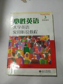 必胜英语大学英语实用听说教程 学生用书(3),