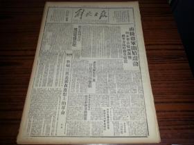 1942骞�5��13�ャ��瑙f�炬�ユ�ャ������瀵瑰���姹�瀵��炬�村����锛�杈瑰�哄�ㄥ�撮����浜�涓���涓������跨揣寮�锛�