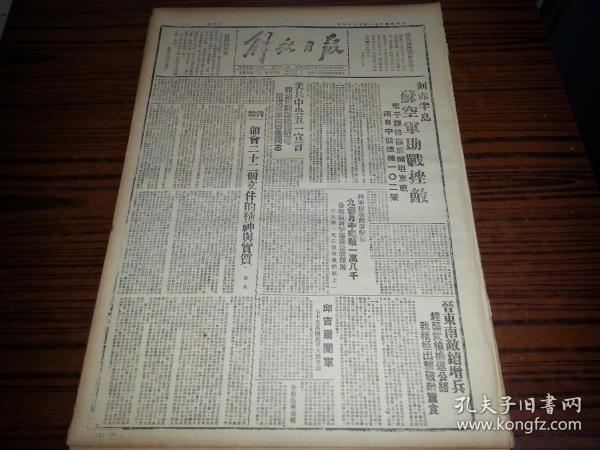 1942骞�5��14�ャ��瑙f�炬�ユ�ャ����涓�����缁�澧��碉�