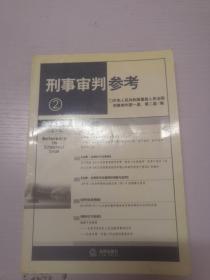 刑事审判参考6(总第35集)