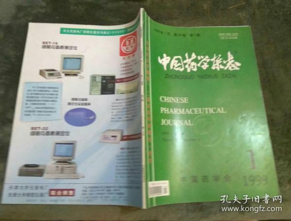 中国药学杂志 1999年第1期