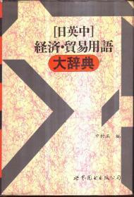 日英中经济贸易用语大辞典(馆藏书 精装)