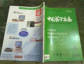 中国药学杂志 1999年第5期