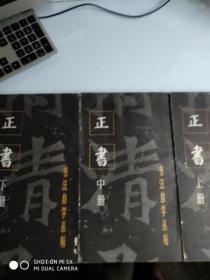 【书法自学丛贴--正书】上.中.下册 作者 :   上海书画出版社  出版社 :  上海书画出版社 版次 :  1版5印 出版时间 :  1983-12 印刷时间 :  1988-01