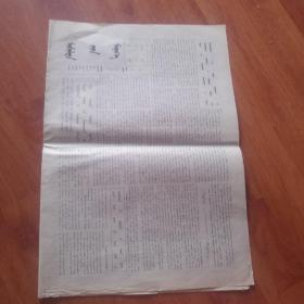 参考消息,1997年11月9日蒙文版。