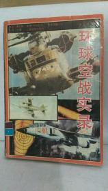 环球空战实录    民族出版社    朱金平编著