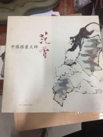 中国国画大师.范曾