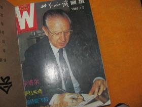 世界知识画报合订本1990.2-12