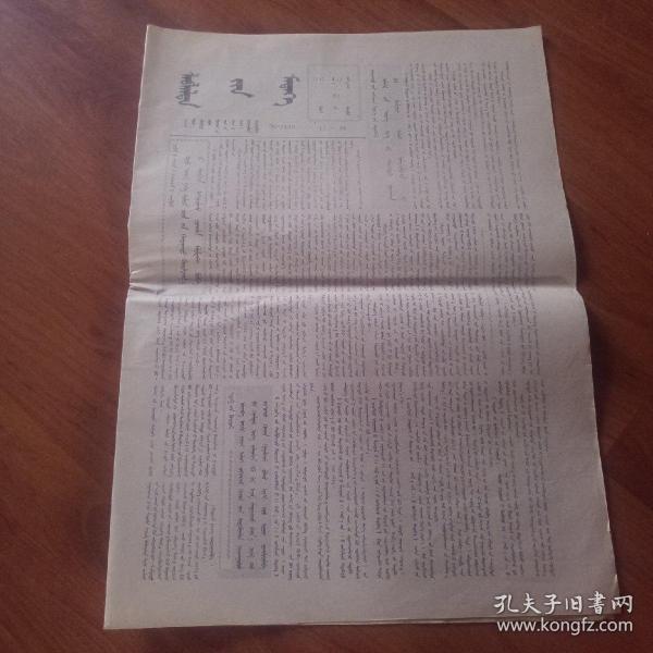 参考消息,1997年11月20日蒙文版。