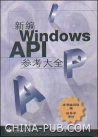 新编Windows API参考大全