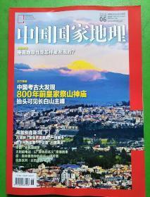 中国国家地理(2019.6)