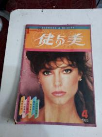 健与美1985年第4期
