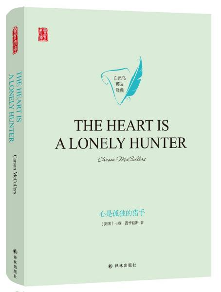 The heart is a lonely hunter锛�蹇���瀛ょ��������锛�