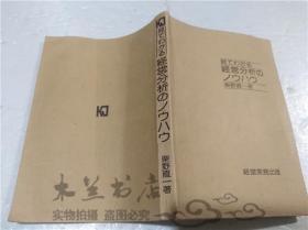 原版日本日文书 见てわかる 经营分析のノウハウ  柴野直一 株式会社经营実务出版 1985年10月 32开平装