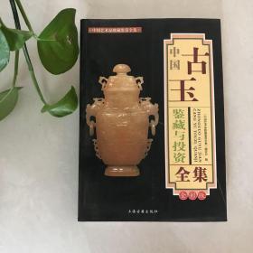 中国古玉鉴藏与投资全集