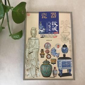 瓷器收藏与鉴定