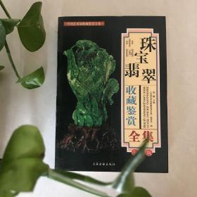 中国翡翠珠宝收藏鉴赏全集