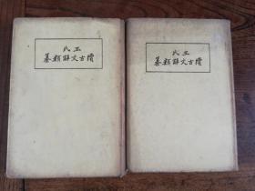 广注王氏续古文辞类纂(上下)