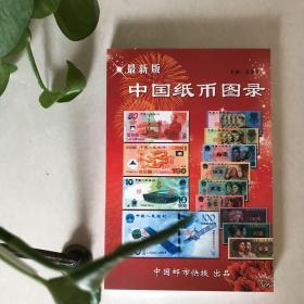 最新版中国纸币图录