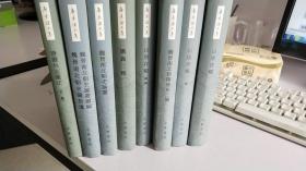 唐长孺文集(8册全)