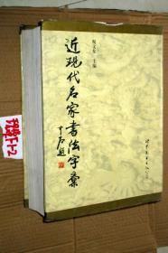近现代名家书法字汇..倪文东主编 【精装】