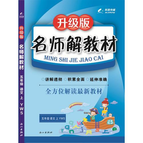 16K五年级语文(语文S版)上册名师解教材 16秋