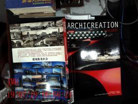 建筑创作2009.10