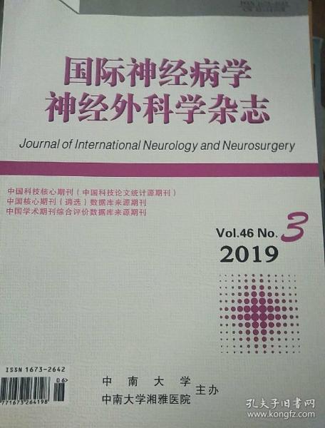 国际神经病学神经外科学杂志2019年3期