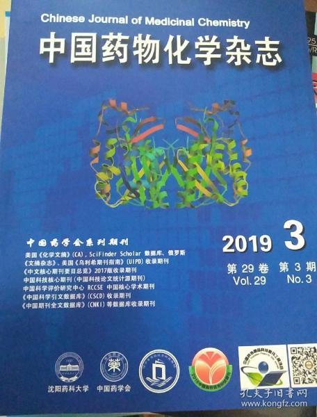 中国药物化学杂志2019年3期