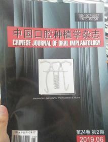 中国口腔种植学杂志2019年2期