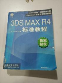 3DSMAXR4,标准教程,,