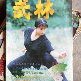 武林1996/4