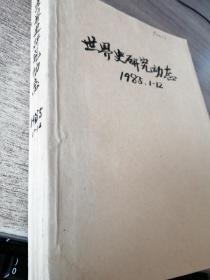 世界史研究动态1985年 1——12